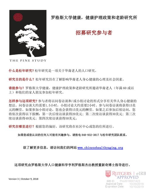 The PINE Study Flyer in Chinese