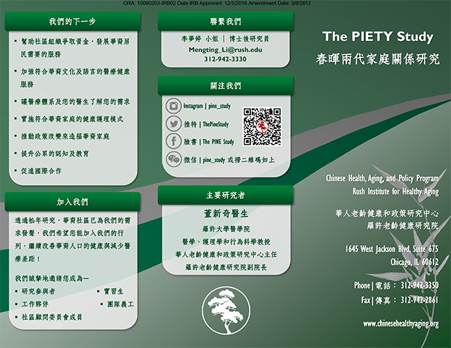 The PIETY Study Brochure Front in Chinese